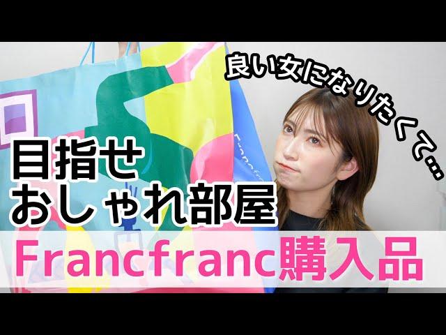 【フランフラン購入品】とりあえずフランフランの雑貨置いとけばオシャレになる説