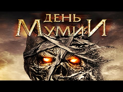 День Муммии HD (2014) / Day Of The Mummy HD (ужасы)