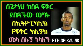 Ethiopikalink Love Clinic on Ethiopian football player