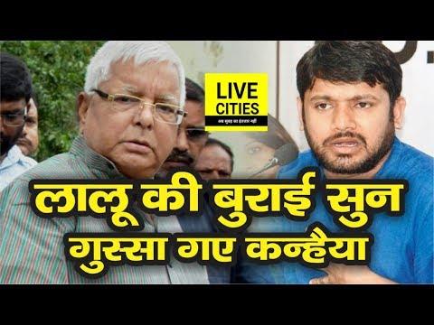 Kanhaiya Kumar बोले-