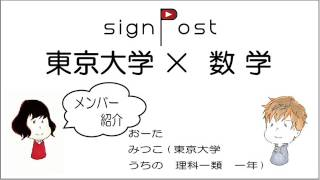 こんにちは! 今回は東京大学の学生に数学の勉強法を聞いてみました!