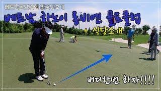 하노이 롱비엔골프클럽 (Long Bien Golf Cl…