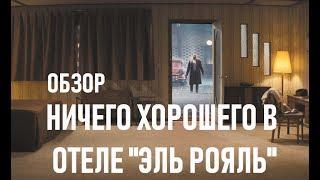 ОБЗОР КИНО | НИЧЕГО ХОРОШЕГО В ОТЕЛЕ ЭЛЬ РОЯЛЬ | ВСЕ ПОД ТАРАНТИНО
