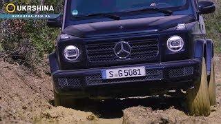 Как ездить по грязи на «Гелендвагене»? Инструкция от Mercedes-Benz [Видео - УкрШина - UkrShina]
