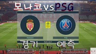 리그1 모나코 vs 파리생제르맹 매치 경기 예측 하이라이트 게임 영상
