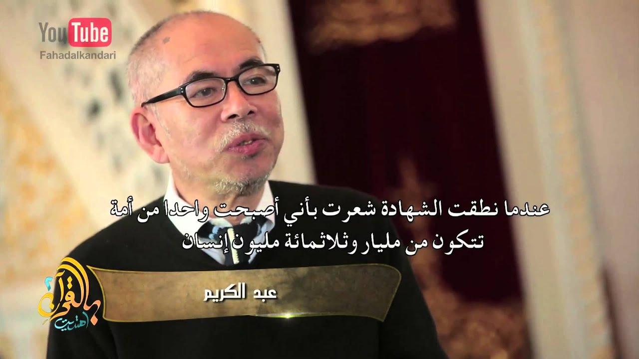 من أوائل مسلمي اليابان يحكي قصته لأول مرة