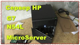 Сервер HP ProLiant MicroServer G7 N54L домашній розпакування огляд і тест
