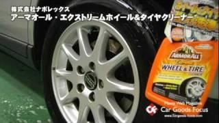 ホイールやタイヤに付着したしつこい油汚れ、泥汚れ、ブレーキダストな...