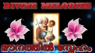 Maunathil sneham | Malayalam christian devotional song | DIVINE MELODIES