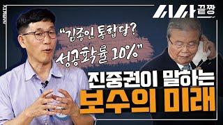 """""""김종인 통합당? 성공확률 10%""""진중권이 말하는 보수의 미래"""