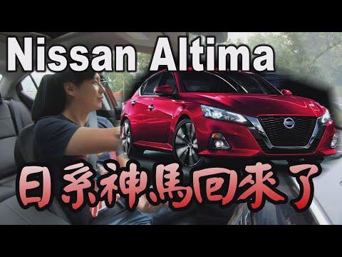 Nissan Altima 日系神馬 回歸中大型房車市場  - 試駕 廖怡塵 【全民瘋車Bar】156