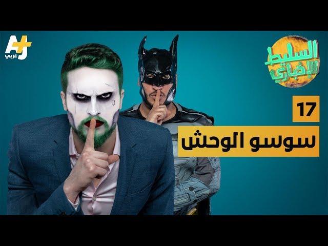 السليط الإخباري - سوسو الوحش | الحلقة (17) الموسم السادس