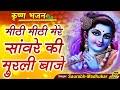 Meethi Meethi Mere Sanware Ki Murli Baje || Most Popular Krishna Bhajan By Saurabh-Madhukar