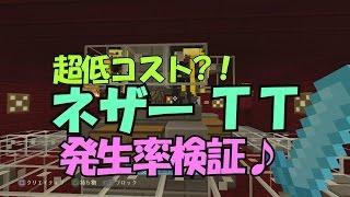 暗黒界(ネザー)トラップタワーのモブ発生数を検証! マイクラ PS4 [PART36]