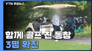함께 골프 친 동창 3명 확진...'골프장 감염' 첫 사례 / YTN