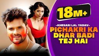 पिचकारी का धार बड़ी तेज़ है  (Official Video) | खेसारी लाल यादव का New सुपरहिट गीत | Speed Bhojpuri