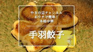 【手羽餃子】銀座やまの辺 山野辺シェフが作る自宅でカンタン♪本格中華クッキング