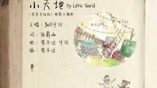 Bell宇田 - 小天地 【我来自纽约】电影主题曲  歌词版