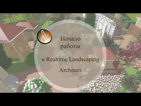 Начало работы в Realtime Landscaping Architect
