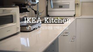 이케아 정리용품으로 정리한 이케아 주방/ IKEA 싱크…