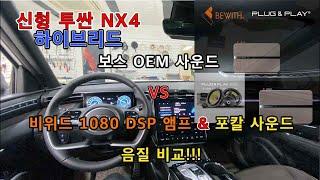 신형 투싼 NX4 하이브리드 보스 카오디오 튜닝 비위드…