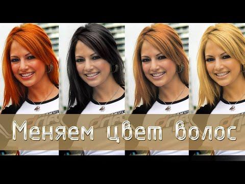 Как Профессионально Изменить Цвет Волос в Фотошопе