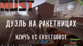 RUST Дуэль на ракетницах !!! (NZИ VS FruitGoose)
