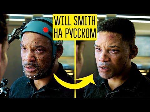 Как снимали Гемини с молодым Уилл Смитом // Will Smith Уилл Смит на русском