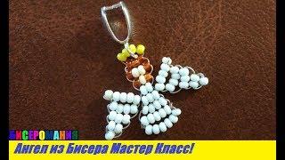 Ангел из Бисера Паралельное Плетение для Начинающих на Новый Год/  Angel of Beads Master Class!