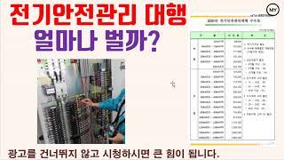 전기안전관리대행 얼마나 벌까?