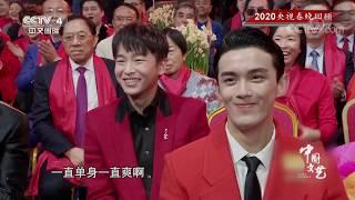《中国文艺》 20200630 2020央视春节联欢晚会精彩回顾| CCTV中文国际