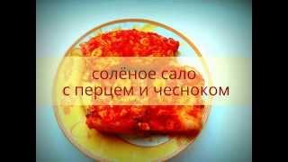 Как солить сало с красным перцем и чесноком(Быстрый и вкусный способ посола. Сало получается мягким и нежным. Это видео создано с помощью видеоредакто..., 2013-12-25T13:29:26.000Z)
