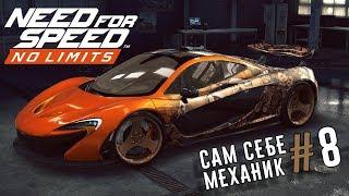 Need for Speed: No limits - Полностью прокачал McLaren P1 (ios) #101
