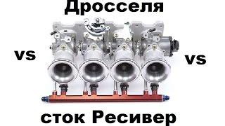 ДРОССЕЛЯ ч.2
