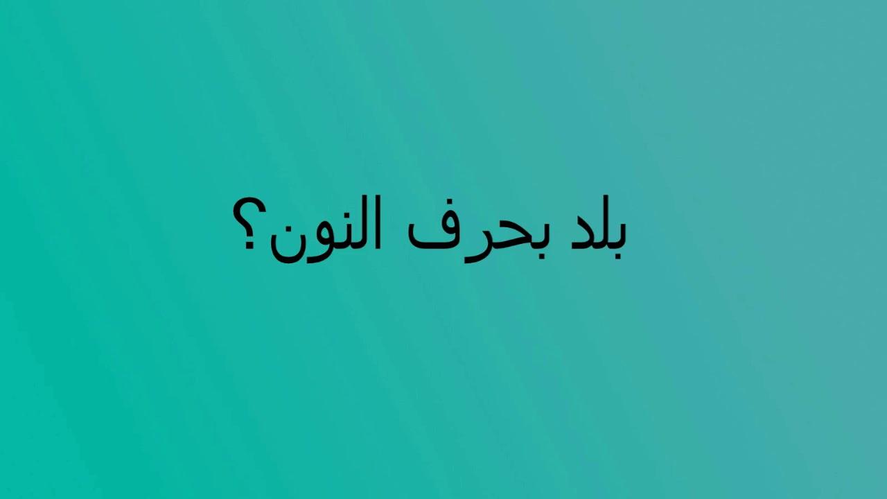اسم بلد بحرف ا Youtube 7