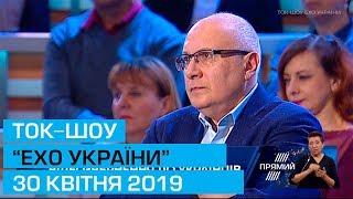 """Ток-шоу """"Ехо України"""" від 30 квітня 2019 року"""