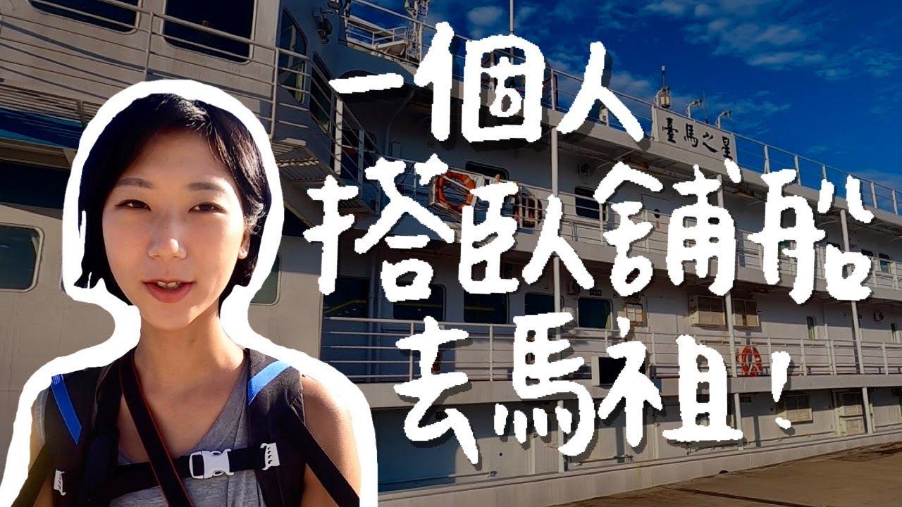 【馬祖藍眼淚獨旅ep.1】搭8小時臥鋪船去馬祖!台馬之星開箱!台灣離島 馬祖自由行|林宣 Xuan Lin