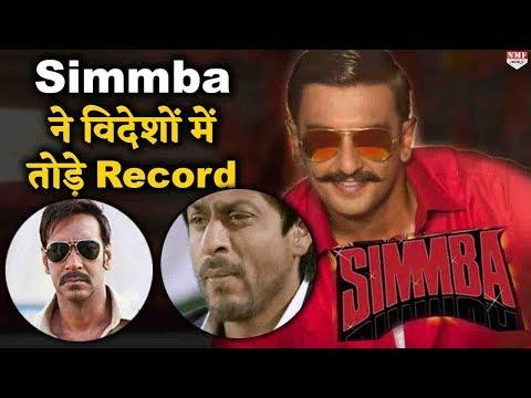 Ranveer की Simmba ने विदेशों में तोड़ा ऐसा Record, SRK- Ajay की हो गई बेइज्जती