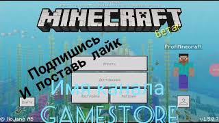 Как скачать крутые разные скины Minecraft [GameStore]