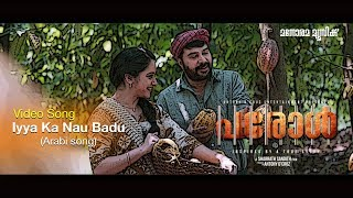 Iyya Ka Nau Badu (Arabi song)  | Video Song |  Mammootty |  Antony D'cruz |  Sharreth