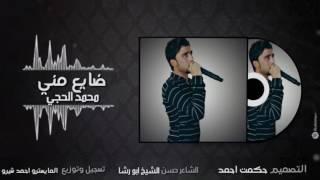 ضايع مني محمد الحجي / Offical Audio