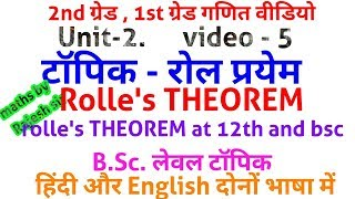Rolle's Theorem. Rolle theorem in 12th level. Rolle theorem at graduation standard. Rolle in Calculu.mp3