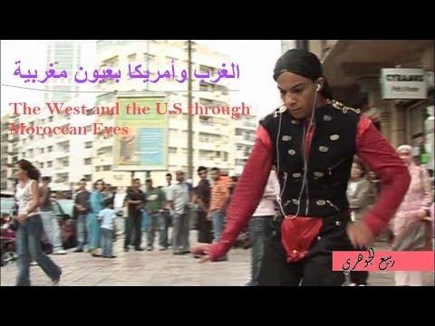 الغرب وأمريكا بعيون مغربية - فلم لربيع الجوهري (The West and the U.S through Moroccan Eyes)