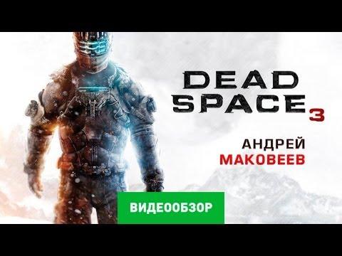 Dead Space 3 - Детальный первый взгляд (Олег Брейн)