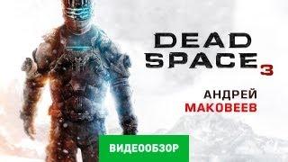 dead Space 3 Обзор
