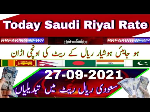 Saudi Riyal Rate today in Pakistan | India Bangladesh Nepal | Today Riyal rate in Saudi Arabia  | 28