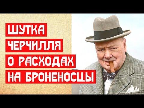 Шутка Черчилля о расходах на броненосцы
