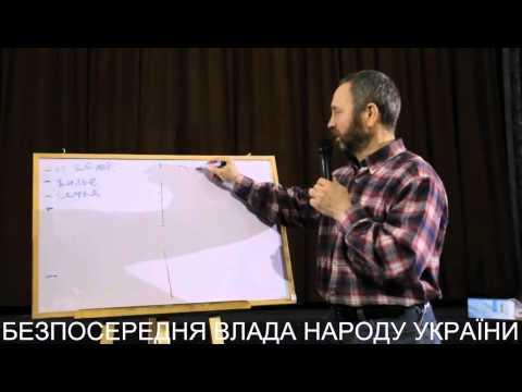 Сергей Данилов в Славянске. Копное право - древнейшая форма самоуправления славянской общины