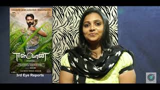 Eswaran Movie Review | Eswaran Review