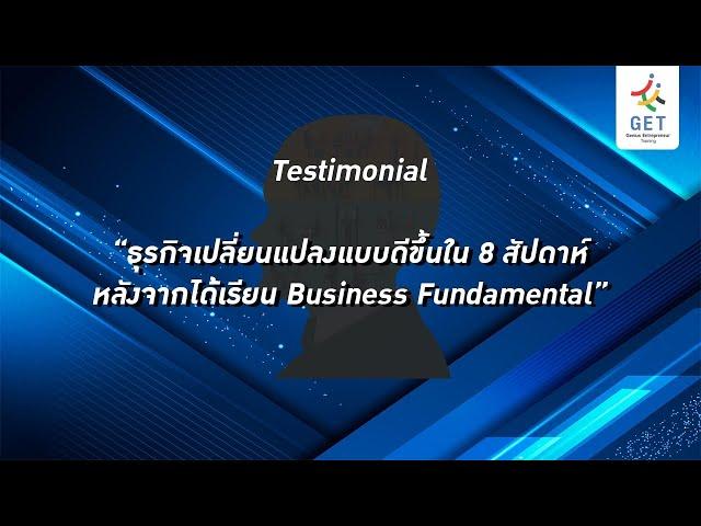 ธุรกิจเปลี่ยนแปลงแบบดีขึ้นใน 8 สัปดาห์ หลังจากได้เรียน Business Fundamental